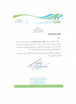 زمانسنجی و کارسنجی شرکت پگاه اصفهان